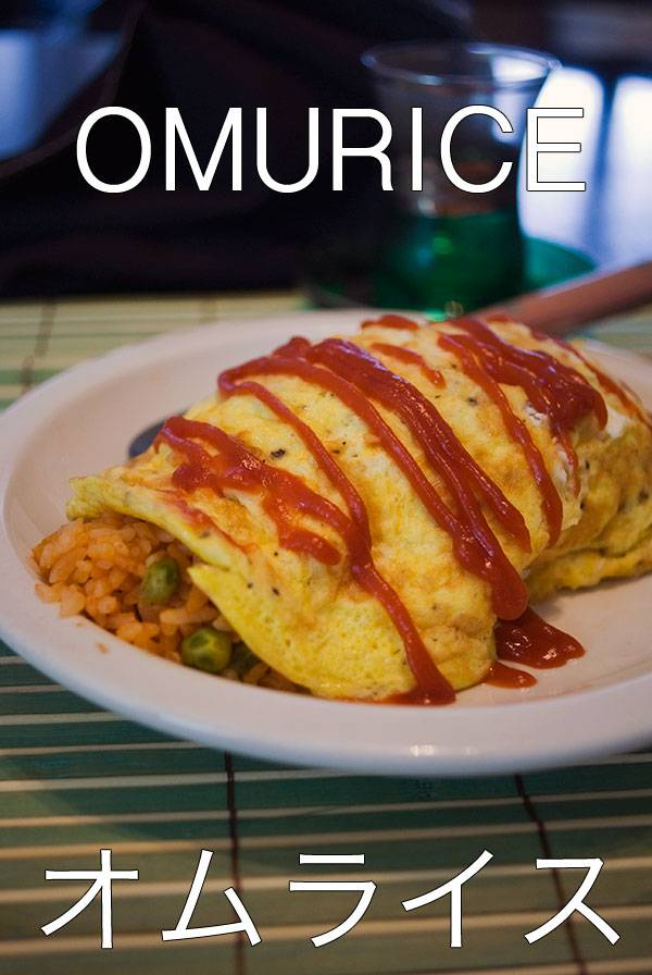 Omurice-tall-lettered